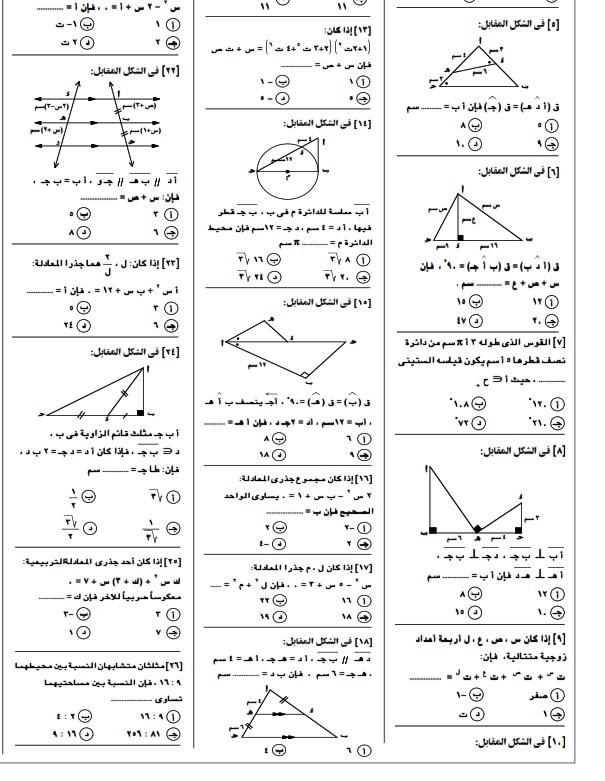 توقعات امتحان الرياضيات للصف الاول الثانوي ترم أول نظام جديد.. 40 سؤال اختيار من متعدد 21365