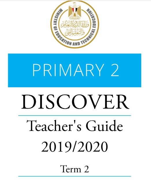 تحميل دليل المعلم ديسكفر الصف الثانى الابتدائى الترم الثانى.pdf 21391