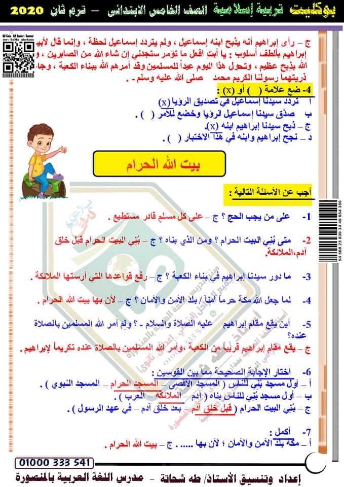 مذكرة تربية إسلامية أسئله مجابه للصف الخامس الابتدائي الترم التاني 2020 21396