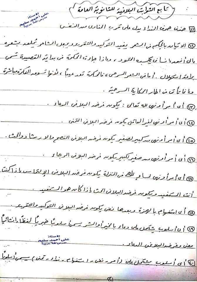 الثوابت البلاغية للثانوية العامة في 3 ورقات للاستاذ/ على أحمد سليم 21397