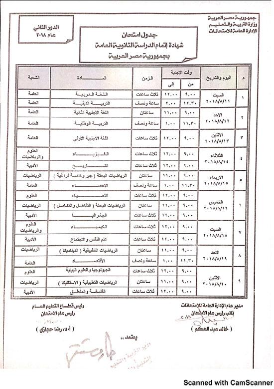 """جدول امتحانات الثانوية العامة """"دور ثاني"""" 2018 214"""