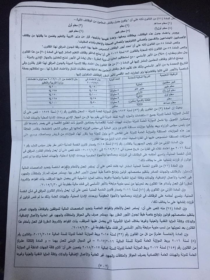"""حكم بإلغاء القرار الخاص بتجميد أساسي المعلمين على اساسى ٢٠١٥ """"مستند"""" 21400"""