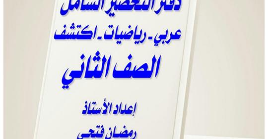 دفتر التحضير الشامل للصف الثاني الابتدائي لمواد اللغة العربية والرياضيات والمتعدد 21410
