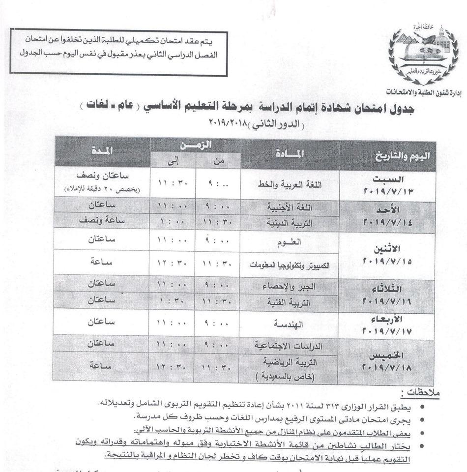 جدول امتحانات الشهادة الاعدادية الدور الثانى 2019 محافظة الجيزة 21413