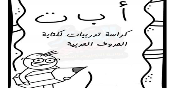 كراسة تدريبات كتابة الحروف العربية 30 ورقة pdf 21415