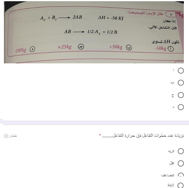 اختبار الكتروني كيمياء ١ ثانوي ترم ثاني مستر/ محمد البسيونى  21435