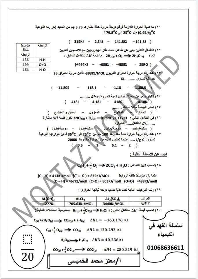 اختبار على الكيمياء الحرارية للصف الاول الثانوي - امتحان مارس 21443