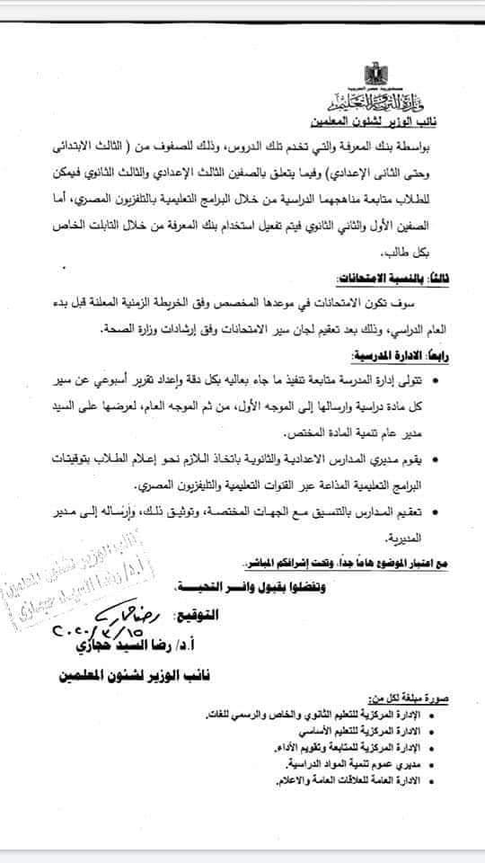 """تعليمات الوزارة بعد تعليق الدراسة بشأن المعلمين والمناهج والامتحانات والادارة المدرسية """"مستند"""" 21446"""