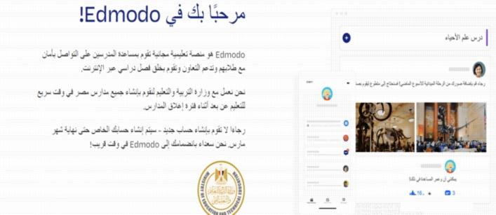 تعليمات مهمة للمعلمين والطلاب بشأن الحسابات على منصة Edmodo 21455