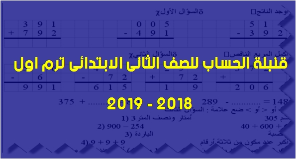 ملزمة الحساب للصف الثانى الابتدائى ترم اول 2018 – 2019  اعداد الأستاذعاطف عبدالعزيز 2146