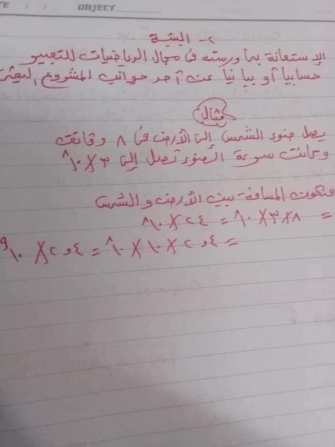 مسائل الرياضيات الموجودة في بحث الصف الاول الاعدادي 21480