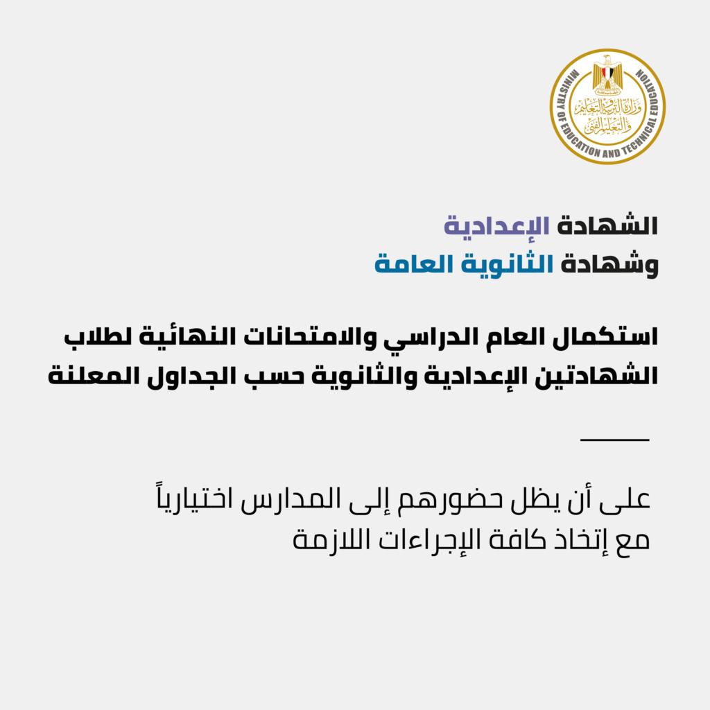 قرارات وزارة التربية والتعليم بشأن انهاء العام الدراسي الحالي 2020-2021 بسبب ذروة جائحة كورونا 2149
