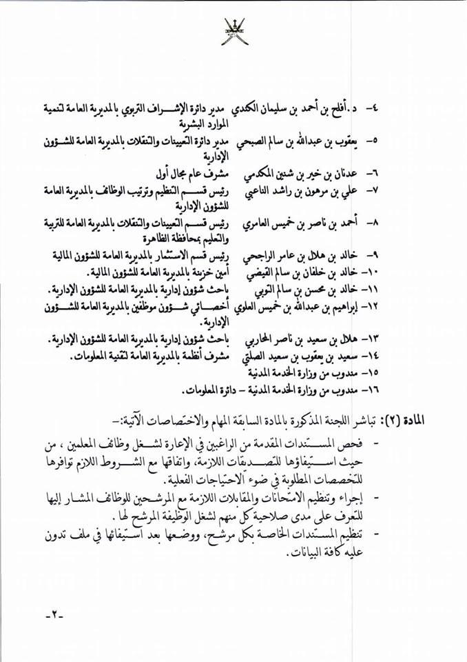 عاجل للمعلمين.. لجنة الإعارات والتعاقدات لسلطنة عمان تبدأ عملها بمصر ٧/١  215