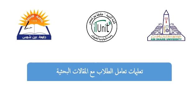 جامعة عين شمس تعلن طريقة رفع الأبحاث على المنصة الالكترونية 21506
