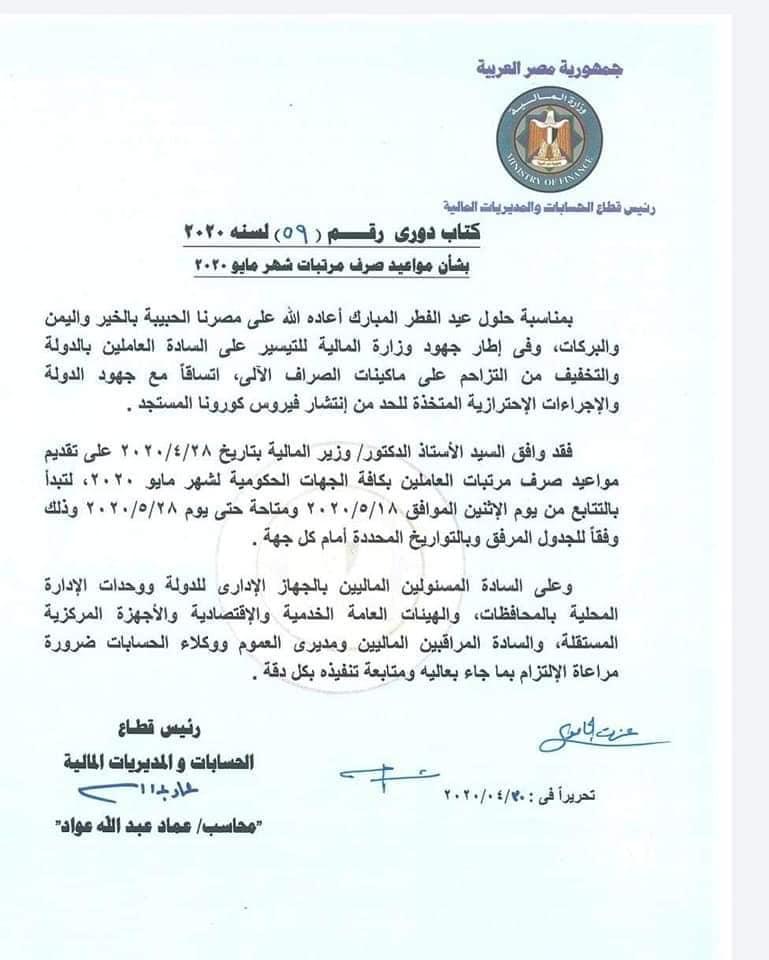بمناسبة عيد الفطر.. تقديم موعد صرف مرتبات شهر مايو 21507
