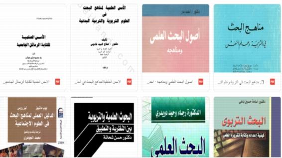 لطلاب الجامعات.. مجموعة كتب في مناهج البحث العلمي 21544