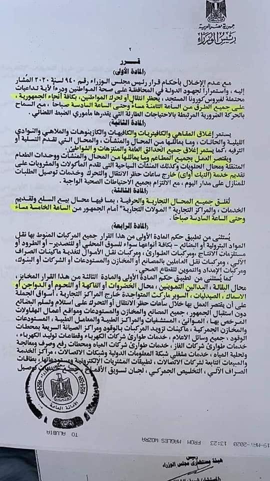"""قرار رئيس مجلس الوزراء رقم ١٠٦٩ لسنة ٢٠٢٠ بشأن الإجراءات الوقائية والإحترازية للتصدى لفيروس كورونا  """"مستند"""" 21545"""