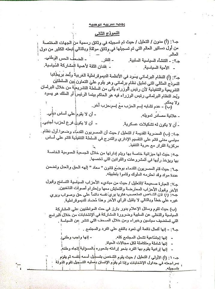 اجابة نماذج الوزارة تربية وطنية للثانوية العامة 2020 21558
