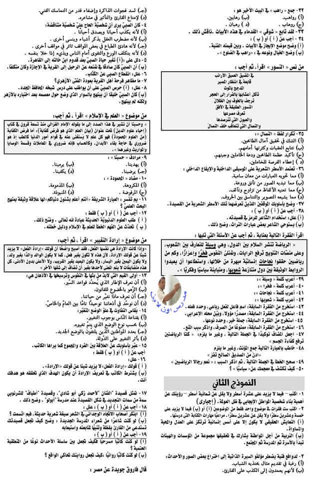 نموذجان لامتحان لغة عربية الثانوية العامة بالاجابات 21560