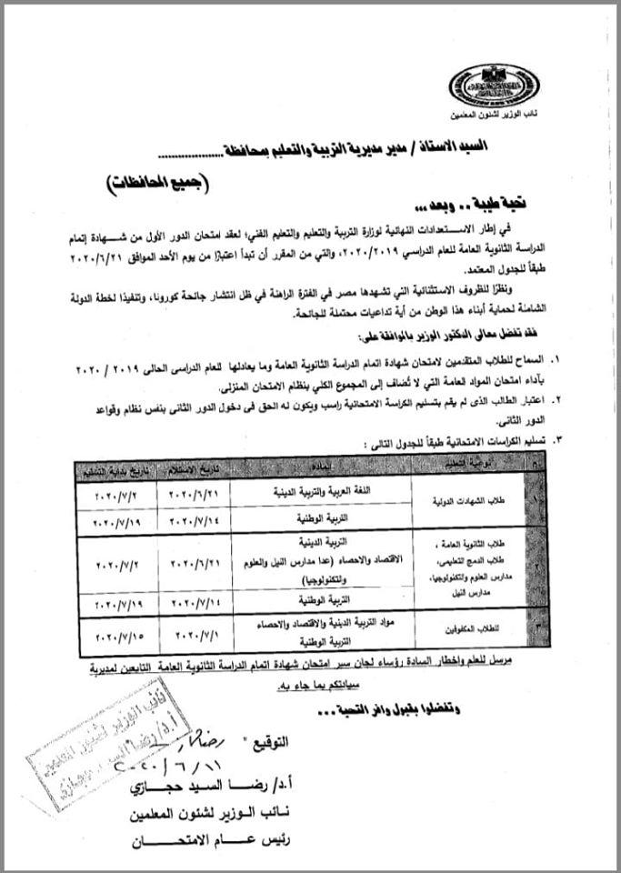 التعليم: رسوب الطالب الذي لا يسلم امتحانات المواد التي لا تضاف لمجموع الثانوية العامة 21570