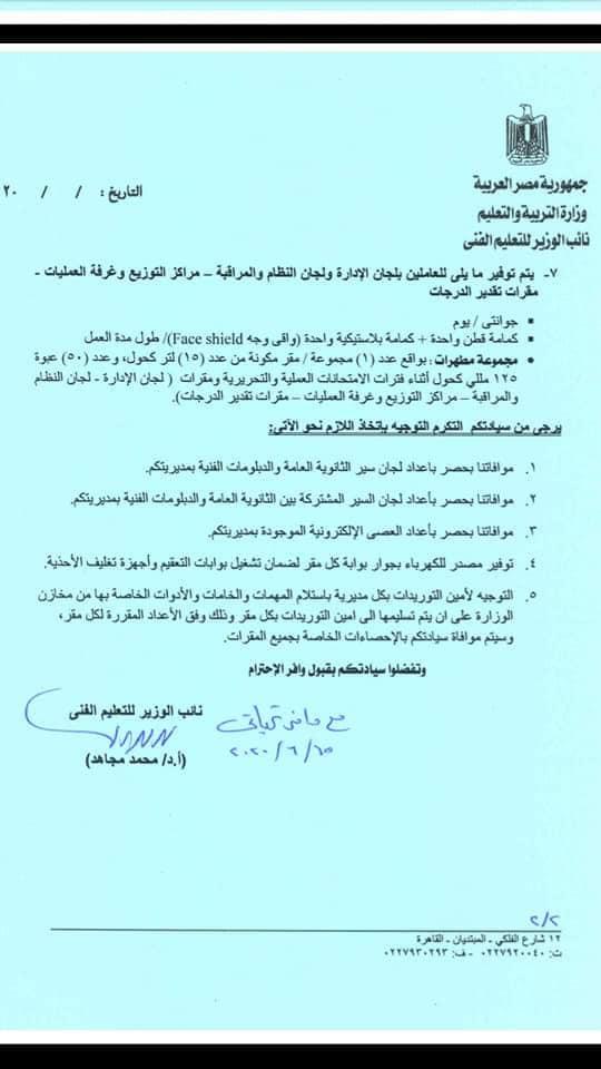 تعرف على .. إجراءات الأمن والسلامة بلجان امتحانات الدبلوم الفنية 21579