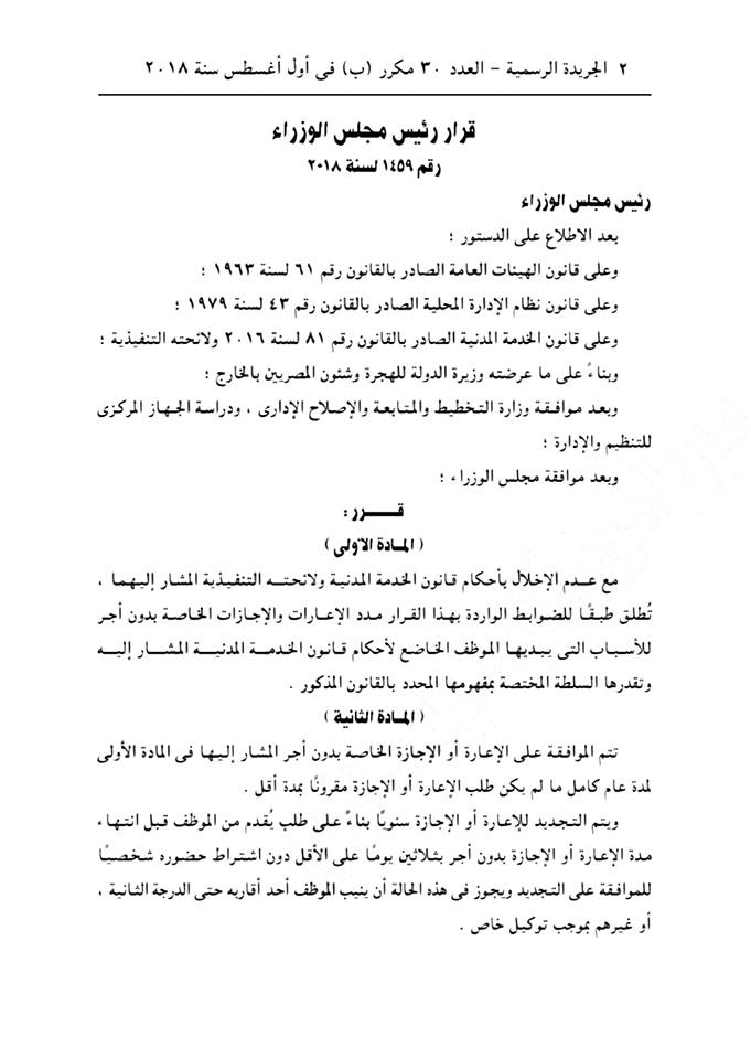قرار رئيس مجلس الوزراء رقم 1459 لسنة 2018 بإطلاق مدد الإعارات والإجازات الخاصة بدون أجر 216
