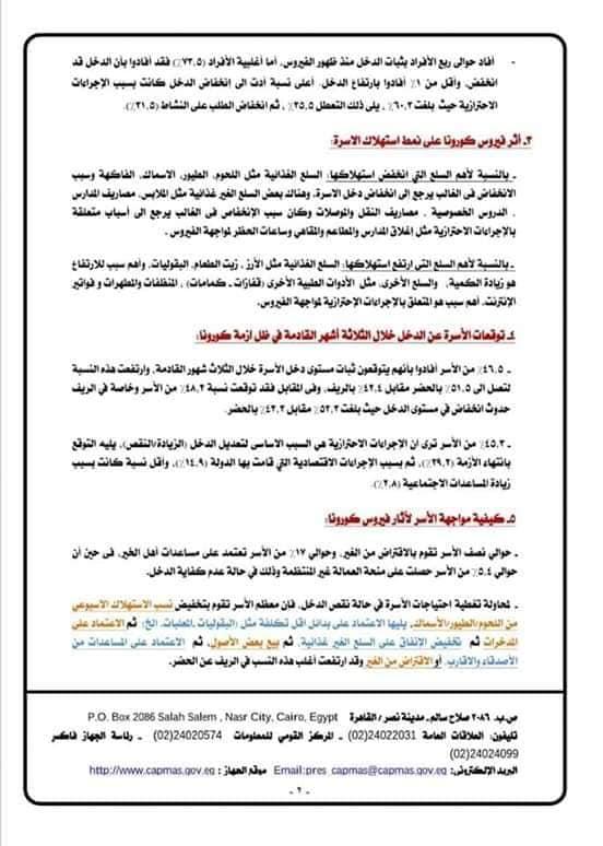 """تأثير كورونا على الأسرة المصرية """"بيان رسمي"""" 21603"""