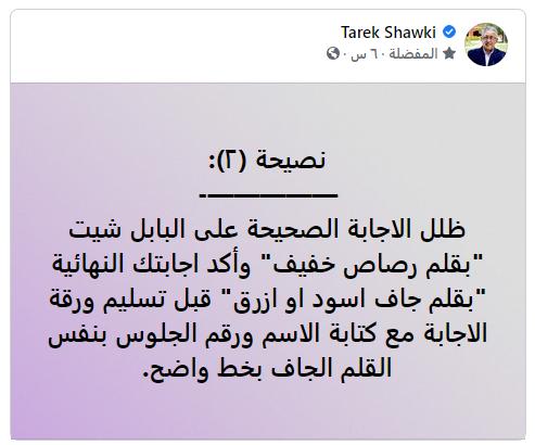 نصائح وزير التعليم للتعامل مع التابلت والبابل شيت  2161