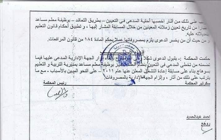 حكم المحكمه الاداريه بتوظيف من سبق له العمل مدرس بالحصه قبل 2011 21622