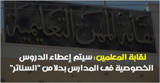 """نقابة المعلمين: سيتم إعطاء الدروس الخصوصية فى المدارس بدلا من """"السناتر"""" 2167"""