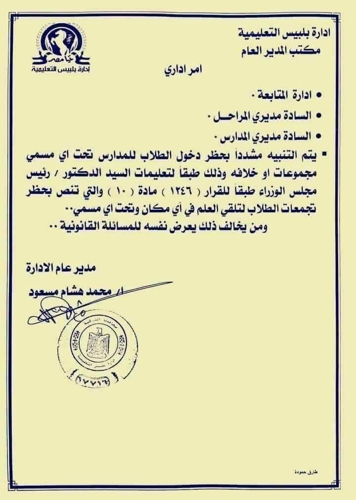 """أمر إداري بإلغاء مجموعات التقوية وحظر تجمعات الطلاب تحت أى مسمى """"مستند"""" 21680"""