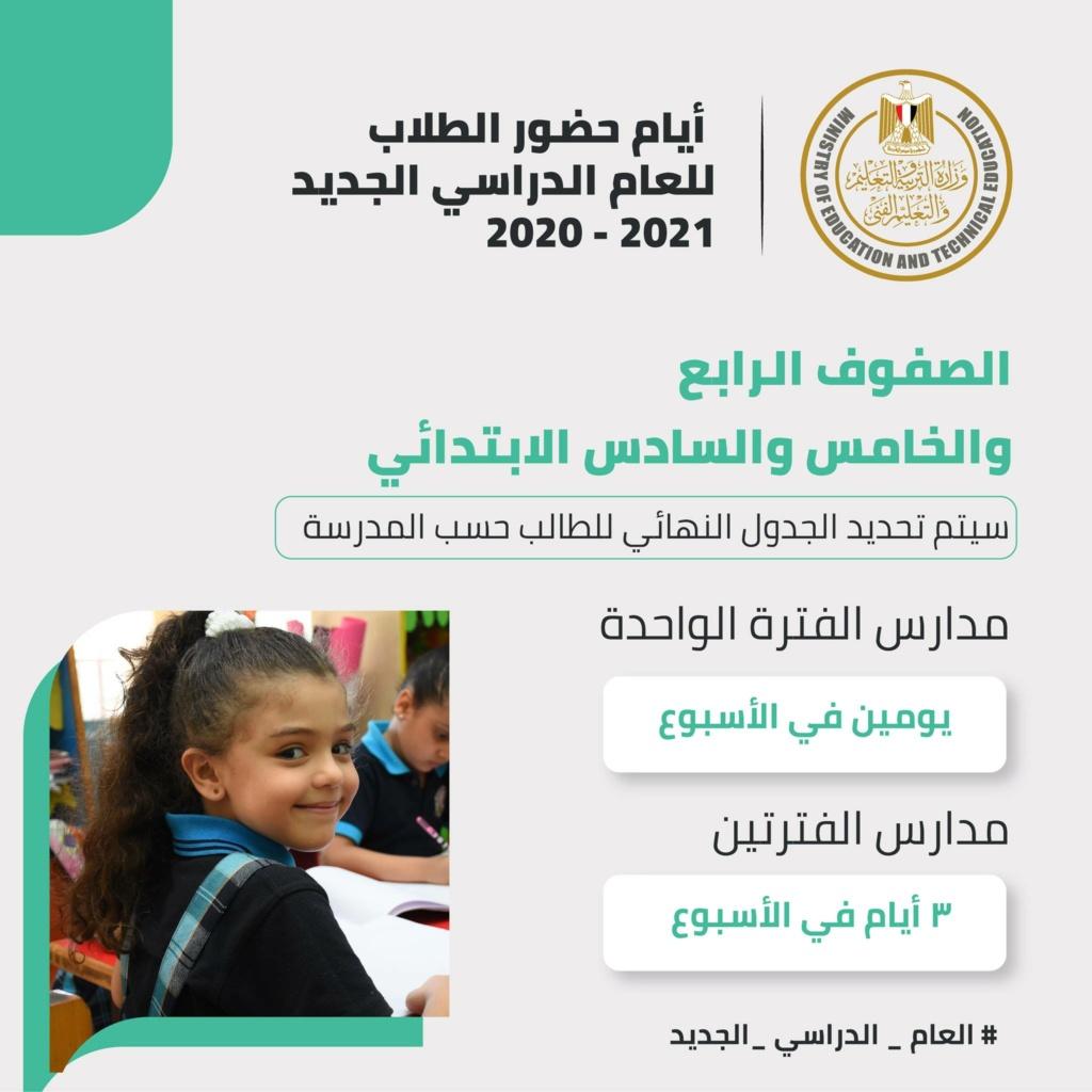 وزير التعليم يعلن جدول أيام الحضور في المدرسة لطلاب كل مرحلة في العام الدراسي الجديد 21692