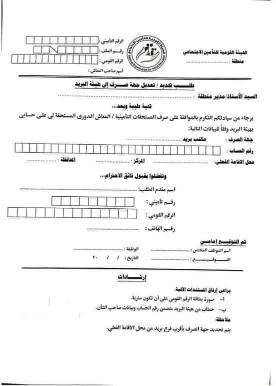 الاوراق المطلوبة فى تغيير فيزا التأمينات والمعاشات الى فيزا ميزه بمكتب البريد 21697