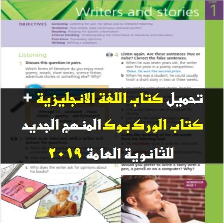 تحميل كتاب اللغة الانجليزية + كتاب الورك بوك المنهج الجديد للثانوية العامة 2019 217