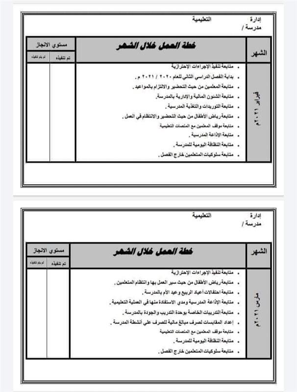 خطة التعليم لمديري المدارس للعام الدراسي 2020 / 2021 21702