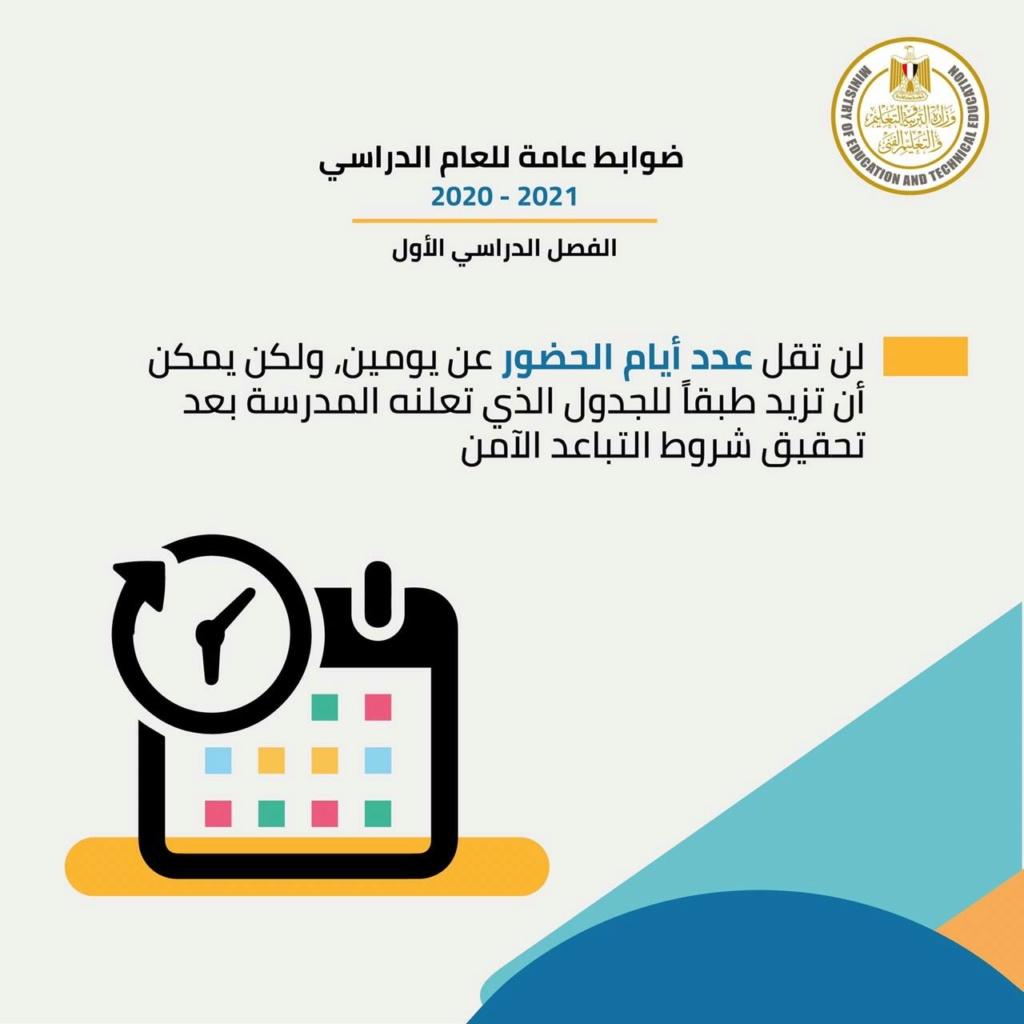 عاجل|  التعليم تعلن ضوابط الدراسة فى الترم الأول 2020 / 2021 21725