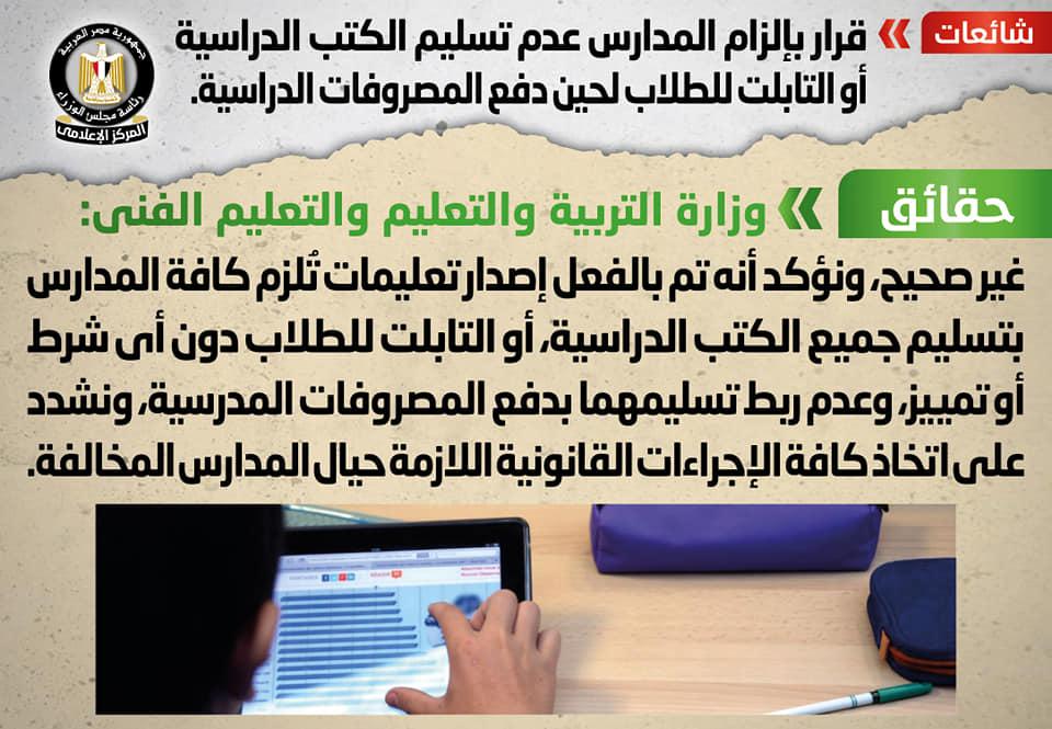 """وزارة التربية والتعليم تنفي إلغاء مجموعات التقوية وفرض رسوم على امتحانات الشهادتين الإعدادية والثانوية وإجبار المدارس الحكومية لأولياء الأمور على دفع تبرعات لصندوق """"تحيا مصر"""" 21734"""