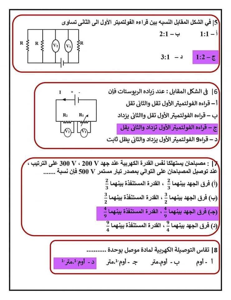 فيزياء الثانوية العامة نظام جديد - امتحان على الفصل الاول + الإجابات 21751