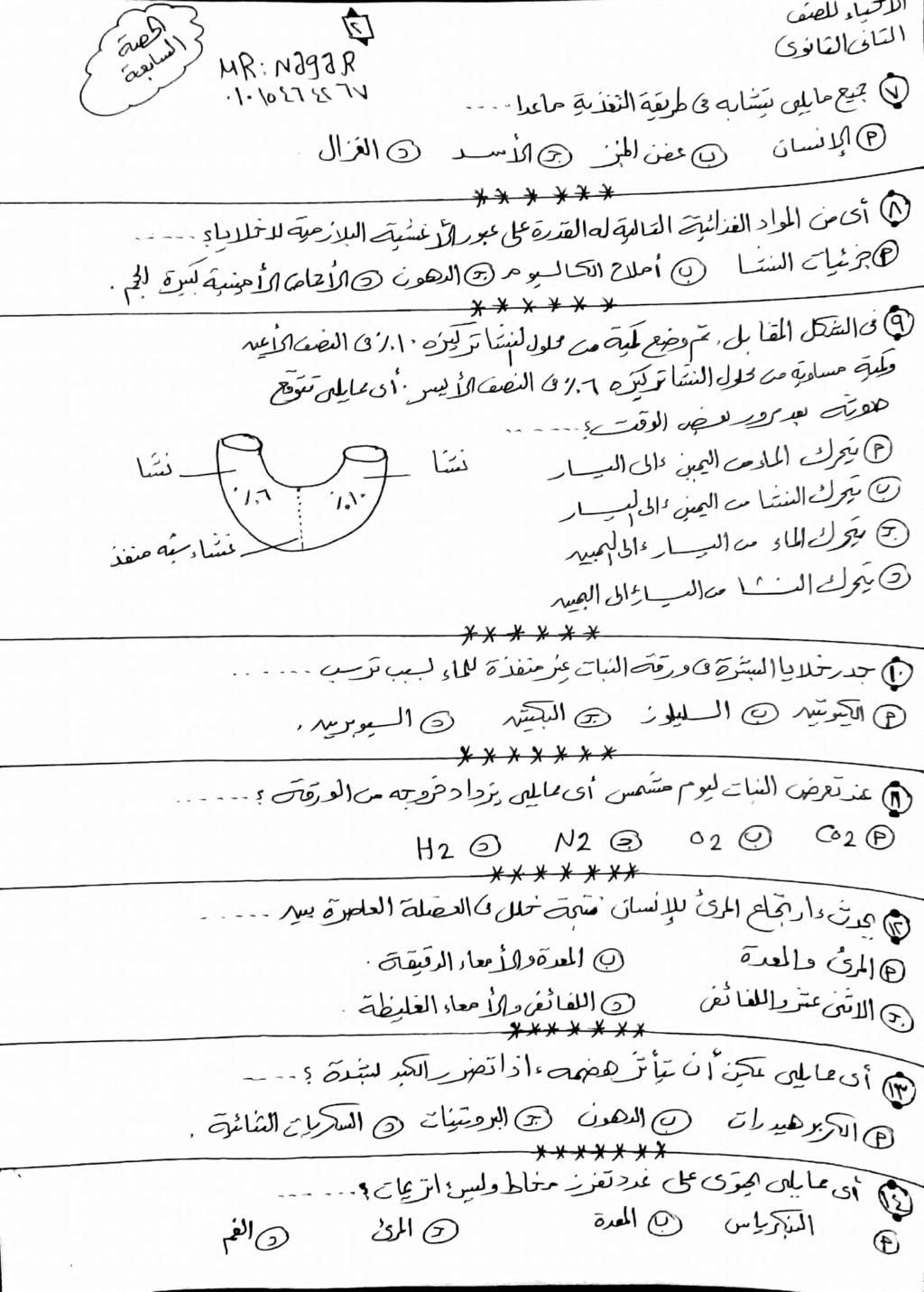 إمتحان شامل على الفصل الأول - احياء 2 ثانوي نظام جديد بالحل 21754