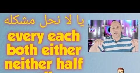 شرح لغة انجليزية 3 ثانوي فيديو - Every each both either neither and all ( الوحدة الرابعة ) unit 4  21757