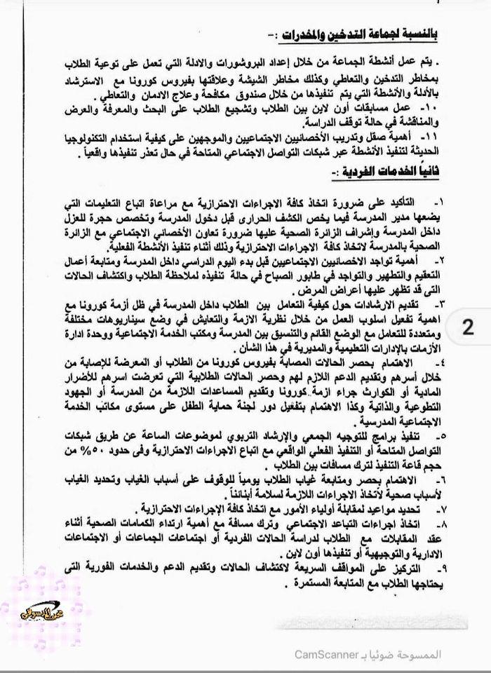 خطة التربية الاجتماعية للأنشطة الطلابيه للعام الدراسي 2020 / 2021  21760
