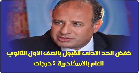 خفض الحد الأدنى للقبول بالصف الأل الثانوي العام بالإسكندرية 2178