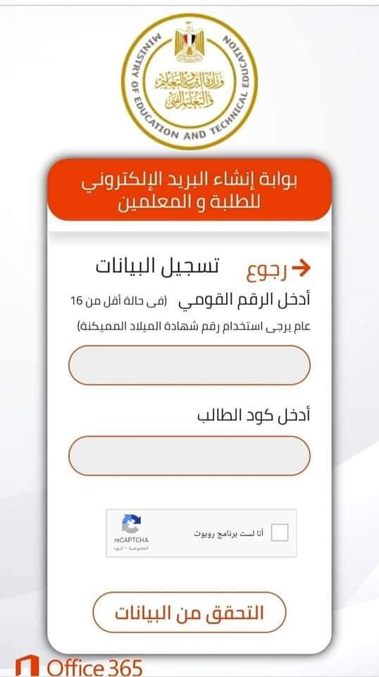 بالخطوات l طريقة تسجيل الدخول على الحساب الموحد للطلاب 21834