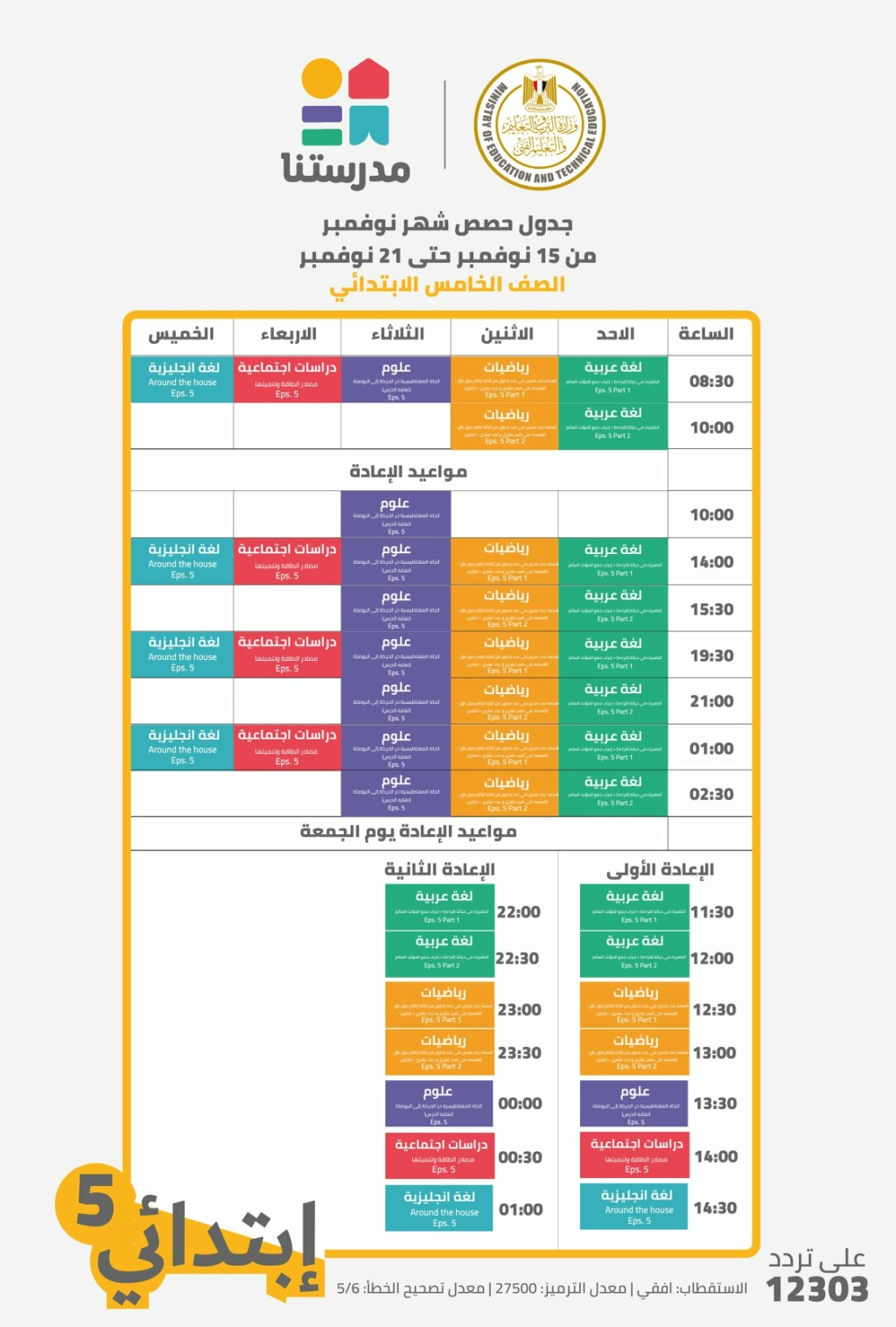 قناة مدرستنا l جدول حصص الأسبوع الخامس من الأحد 15 نوفمبر حتى السبت 21 نوفمبر 21835