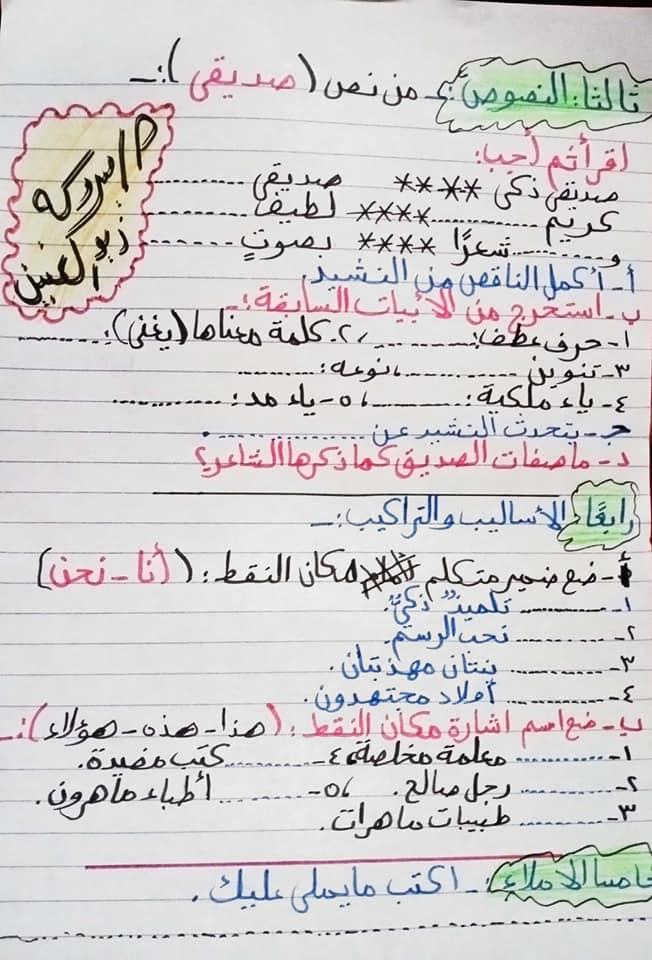 امتحان لغة عربية للصف الثاني الابتدائي ترم أول | تقويمي على النظام الجديد 21845