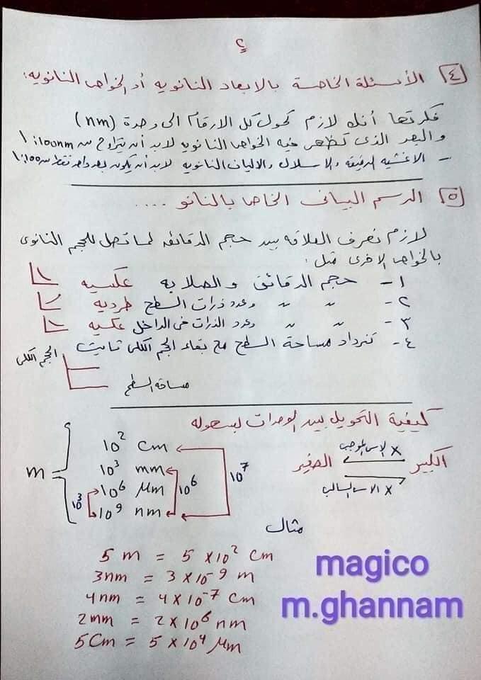 أهم 7 ورقات هيخلوك تحل اي سؤال في الكيميا 1 ثانوي  21851