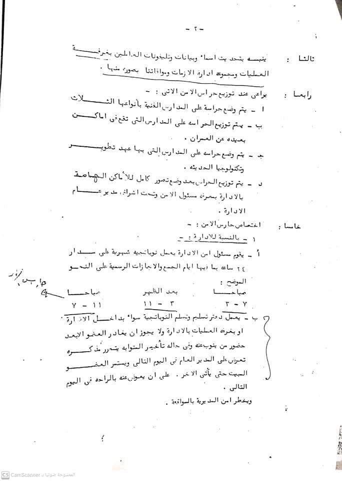 وزارة التربية والتعليم | منشورمنظم للنوبتجيه والحراسه الليليه  21854
