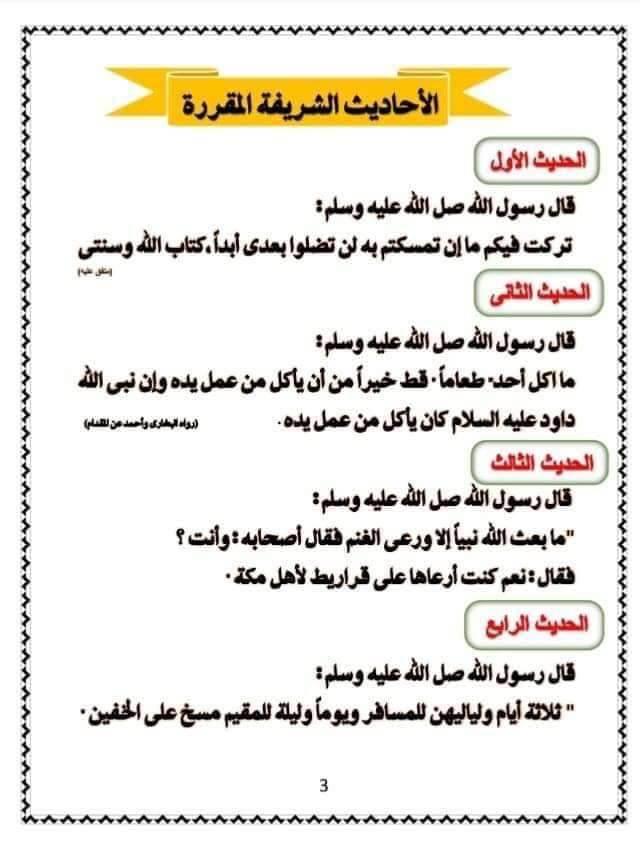 ملخص مادة التربية الاسلامية للصف الثاني الإعدادي الترم الاول 21862