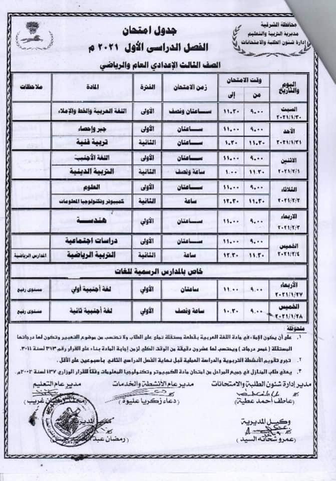 جدول امتحانات الشهادة الاعدادية الترم الاول 2021 جميع المحافظات 21918
