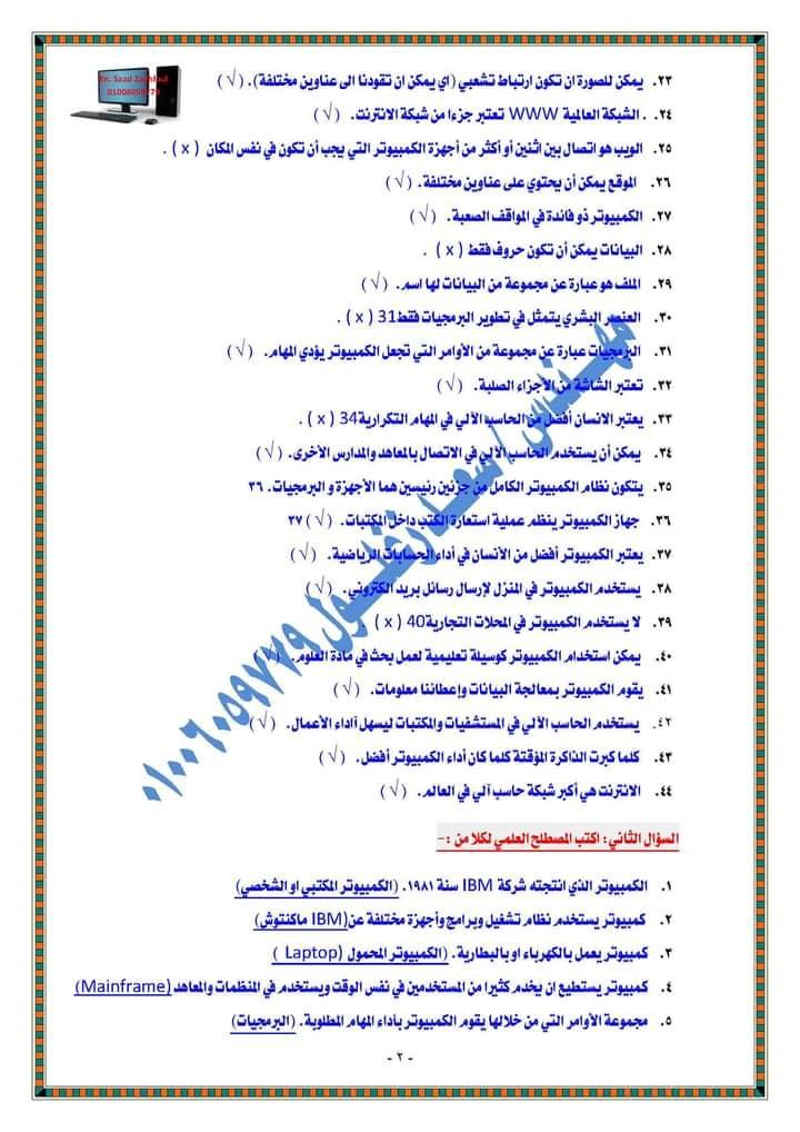 مراجعة حاسب آلي الصف الأول الإعدادى الترم الأول س و ج | 4 ورقات م سعد زعلول 21923